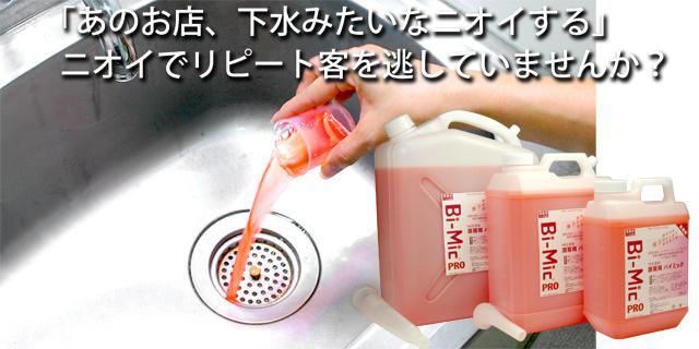 厨房用バイミックは、厨房の排水管の詰まりや臭いの原因である油脂分を安全に分解していきます。