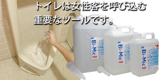 トイレ用バイミックはトイレの排水管の詰まりや臭いの原因である尿石を微生物を使って安全に分解していきます。